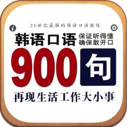 轻松学日语900句...