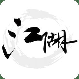 江湖 官方版