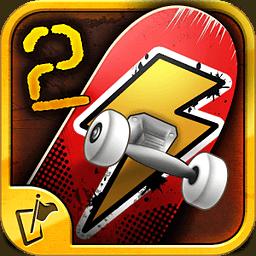滑板2 1.0