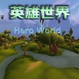 英雄世界 官方版