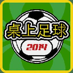 桌上足球2 免费版