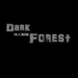 黑暗森林之战...
