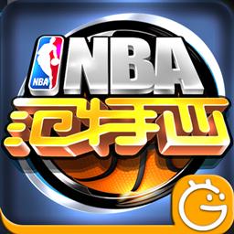 范特西NBA经理 官方版