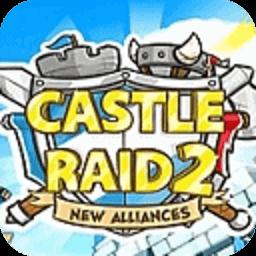 雪城堡攻击2 官方版