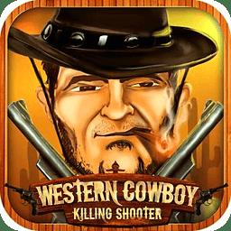 西部牛仔枪战...