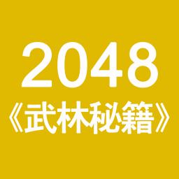 武林秘籍 0.9.1092 客户端