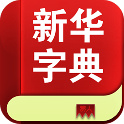 新华字典 for s60