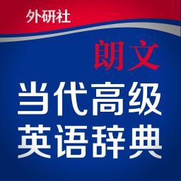 朗文正版英汉双向词典