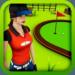 3D迷你高尔夫...