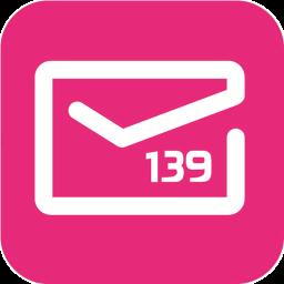 139邮箱PushEmai...