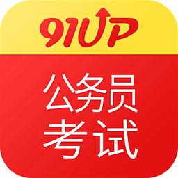 91UP公务员考试(...