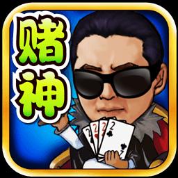 赌神中文版 1.0