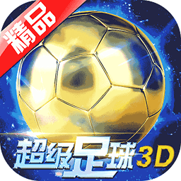 超级足球 1.0