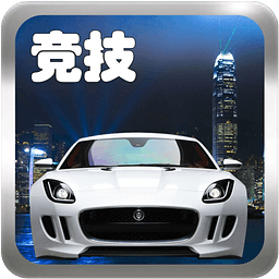 3D赛车游戏 Fast Future Race DEMO版 1.0