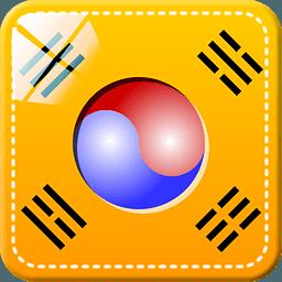 学客韩语手机词...