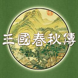 三国春秋传