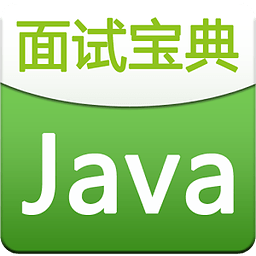 面试宝典 Java 1.0