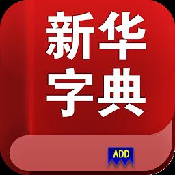 《新华字典》 1.2