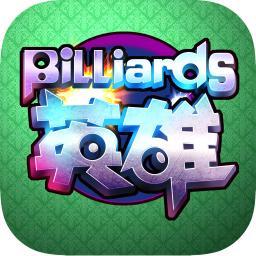 台球游戏 Billiard