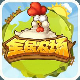 全民农场 1.11.5 For iphone