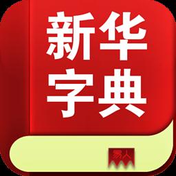 新华字典查询工具