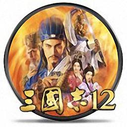 三国志12正式版(Romance Of Three Kingdom 12)游侠光荣区汉化补丁