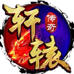 轩辕传说 0.10.16.23006客户端