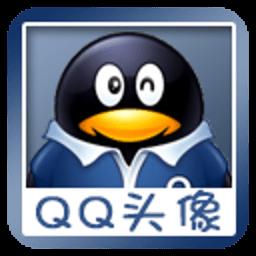 QQ头像网源码