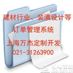 鑫路在线订单管理系统