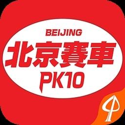 助赢北京赛车pk1...