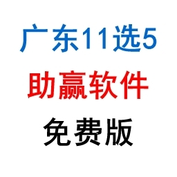 助赢天津快乐十...