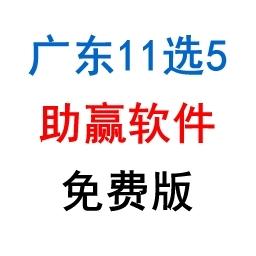 助赢广东11选5缩...