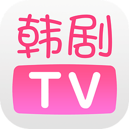 韩剧tv电脑版