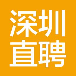 深圳直聘 v1.9 官方版