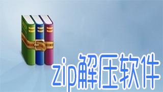zip解壓軟件