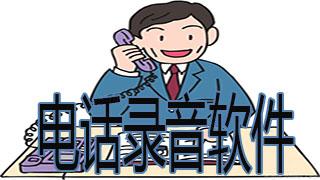 电话录音软件