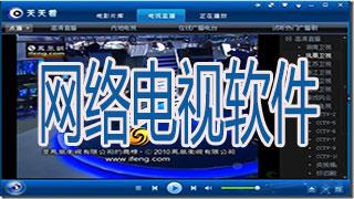网络电视软件