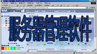 服务器管理188bet