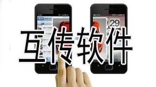 互传国产在线精品亚洲综合网