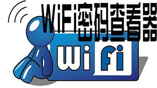 WiFi暗码检查器