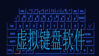 虚拟键盘软件