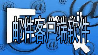 邮件客户端软件
