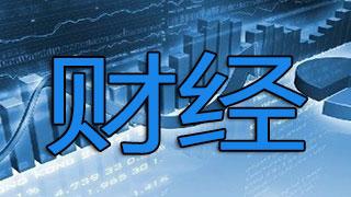 财经国产在线精品亚洲综合网