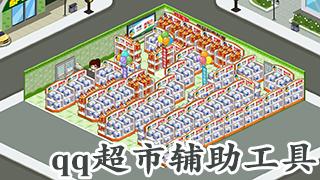 qq超市辅助工具