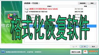 格式化恢復軟件