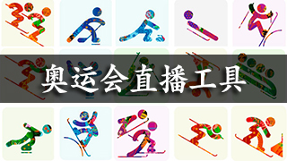 奥运会直播工具