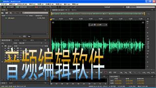 音频编辑大红鹰官网