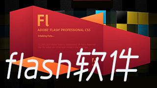 flash软件