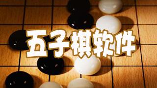 五子棋软件