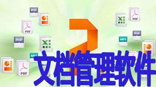 文档管理软件